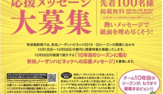【秋田ハピネッツ】応援メッセージ大募集!先着100名無料!