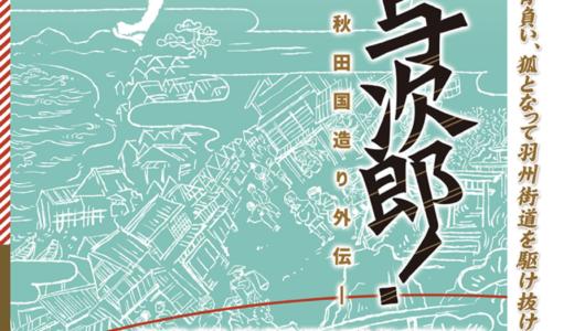 【わらび座】新作舞台は戦国末期!大曲の花火大会提供演出家が脚本!