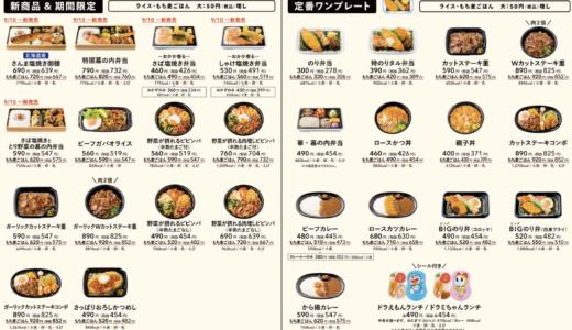 (閉店)秋田でほっともっとが閉店ラッシュ… 一体何が・・・