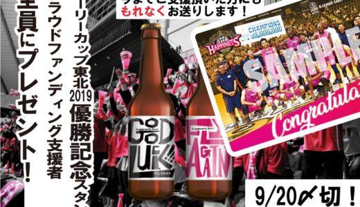 【秋田ハピネッツ】飲んで応援!クラフトビール発売!驚愕の調達金額!