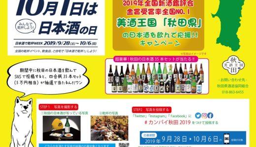 10月1日は日本酒の日!写真投稿の賞品が豪華過ぎる【当選裏技】