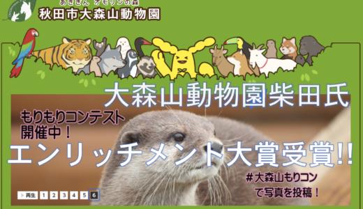NHKプロフェッショナル出演の大森山動物園柴田氏が大賞受賞!