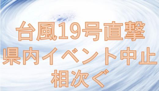 【速報版】10月12,13日のイベント一覧!台風中止続出!