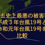 過去史上最悪の被害額平成3年台風19号と令和元年台風19号の比較