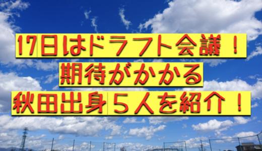 明日はドラフト会議!プロ注目!秋田出身候補者まとめ!