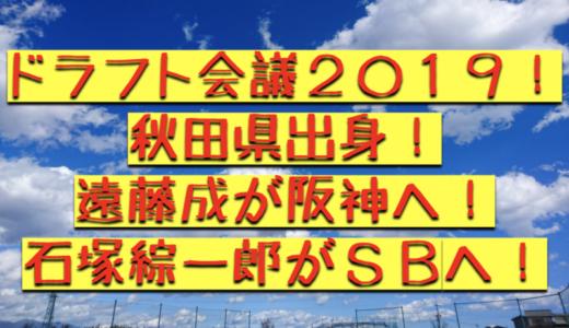 【速報】秋田県出身の遠藤成が阪神、石塚綜一郎がSBへ!