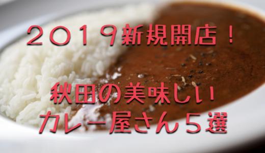 【秋田】2019新規開店!美味しいカレー屋さんランキング5選