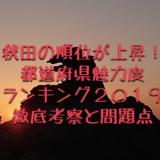 秋田の順位が上昇!都道府県魅力度ランキング2020考察と問題点