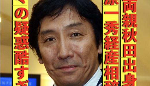 両親秋田出身の菅原一秀経産相が辞任!数々の疑惑が酷すぎる。菅側近