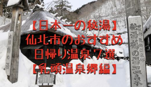【日本一の秘湯】秋田県仙北市のおすすめ日帰り温泉7選【乳頭温泉郷】