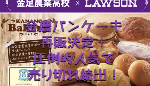 金農パンケーキが再販決定!圧倒的人気で売り切れ続出!