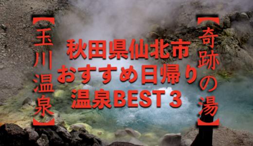 【奇跡の湯】秋田県仙北市のおすすめ日帰り温泉ベスト3【玉川温泉】