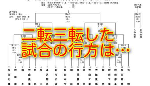【高校野球秋田】明桜秋田商業が登場!二転三転の末に…