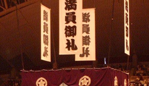 引退の豪風が県庁を訪問!2月1日国技館で断髪式へ【ありがとう】