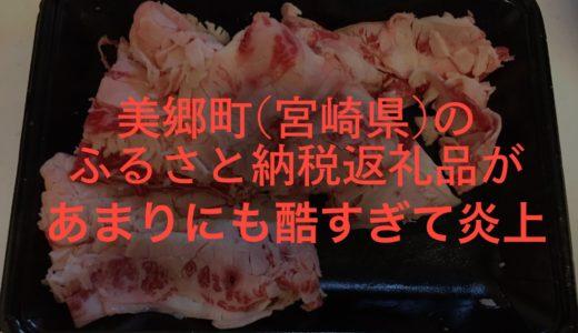 美郷町(宮崎県)のふるさと納税が酷すぎて炎上www【画像】