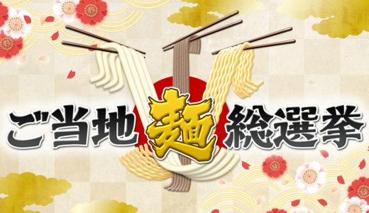【緊急速報】ご当地麺総選挙結果!秋田の稲庭うどんや横手やきそばは?