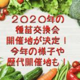 2020年秋田県種苗交換会開催地は横手!日程情報等まとめ!