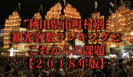 秋田県市町村別の観光客数ランキングと課題【2018年版】