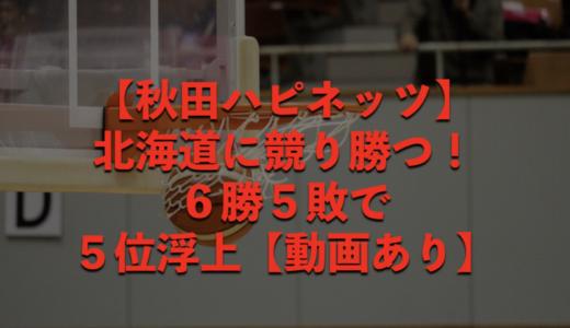 【ハピネッツ】北海道に競り勝つ!6勝5敗で5位浮上【動画】