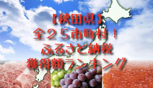 【秋田県】全25市町村!ふるさと納税獲得額ランキング