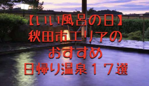 秋田市エリアのおすすめ日帰り温泉ランキング17選!