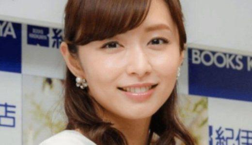元秋田放送・伊藤綾子さんが嵐・二宮和也と結婚!経歴や現在!