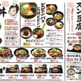 【話題】カルビ丼&スンドゥブ専門店!韓丼秋田中央店が開店!メニュー等