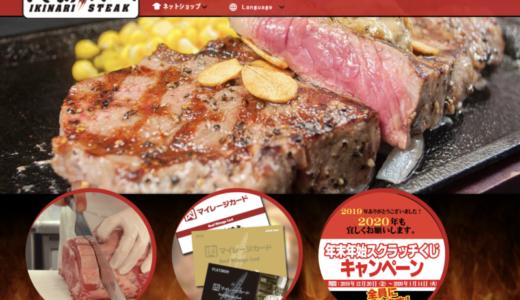 【秋田横手店】いきなりステーキがいきなり閉店…一体なぜ…
