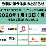 【秋田駅トピコ一階】はなまるうどん吉野家ドトールなどが閉店…