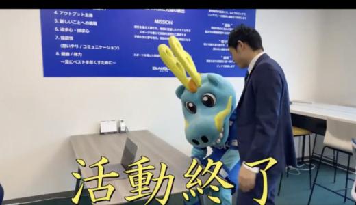 【悲報】J3ブラウブリッツ秋田マスコットのブラウゴン、引退へ