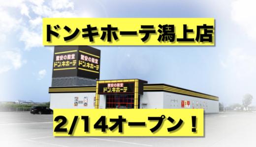 【開店】ドンキホーテ潟上店がオープン!お得な割引情報まとめ!
