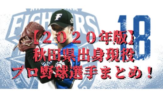 【2020年版】秋田県出身現役プロ野球選手まとめ!【最新版】