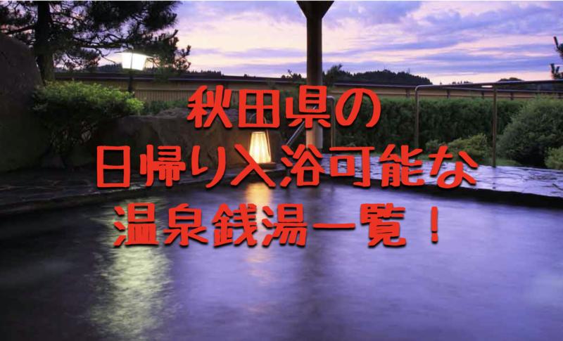 秋田県の日帰り温泉一覧