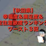 【秋田県】幸福度満足度定住意欲度ランキング、ワースト3冠