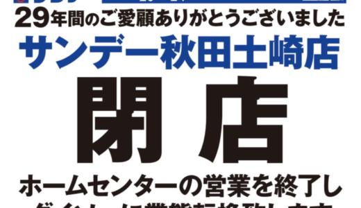 サンデー秋田土崎店が閉店しダイソー土崎港店へと業態転換!
