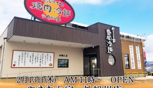 【開店】秋田市外旭川に盛岡冷麺と炭火焼肉の店やまなか家オープン!
