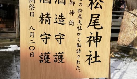本日は秋田市新屋の日吉神社へ行ってきました😊✨
