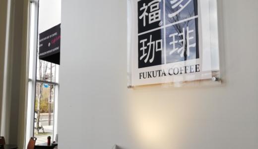 秋田市のにぎわい交流館AU(あう💕)の福多珈琲は雰囲気最高!