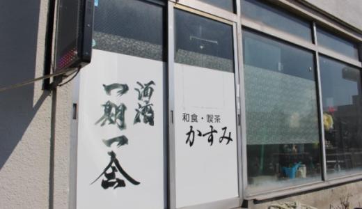 秋田市の昭和の匂い漂う和食喫茶「かすみ」ランチがコスパ最高
