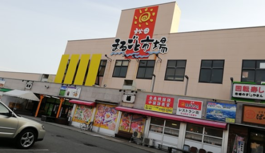 秋田のまるごと市場😄✨