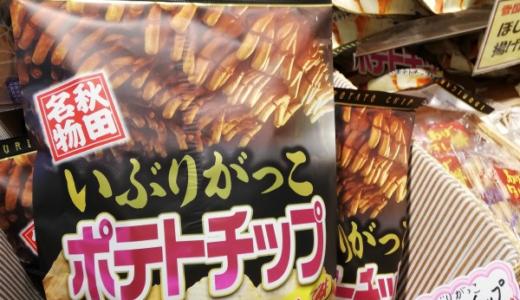 秋田まるごと市場😆最終回❓