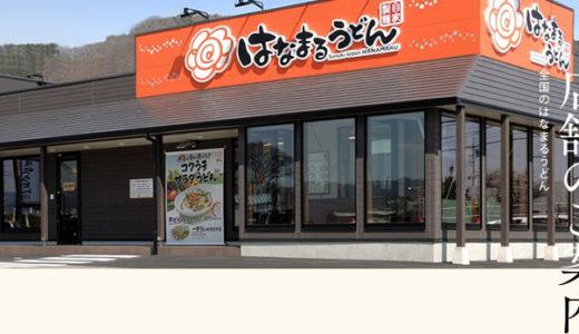 はなまるうどん秋田土崎店が閉店…トピコ店に続き県内2店舗に縮小