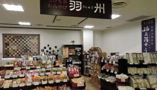 【開店】秋田駅トピコ2階にお土産屋「羽州」がオープン!