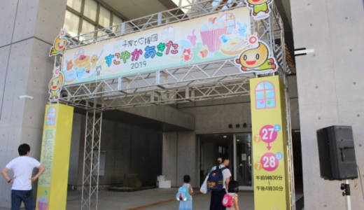 秋田県立武道館にて子育て応援団「すこやかあきた2019」🎉😆