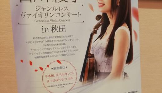 ヴァイオリニスト・石川綾子さん🎻2年ぶりの秋田公演✨
