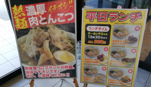 こんなところにご飯屋さん❓ガイア秋田割山店の「G食堂」