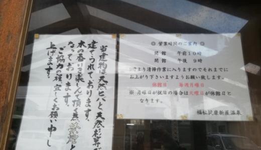 寒いので秋田市「新屋温泉」へ行って温まってみました✨😁