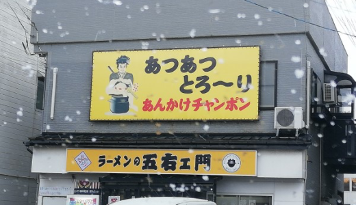 2019年締めは秋田「五右衛門」のあんかけちゃんぽんで決まり⁉️