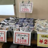ワケありなのに絶品!?秋田市の「いなふく米菓」直売所!