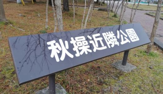 秋田市泉の「秋操近隣公園🏞」へ行ってみた✨